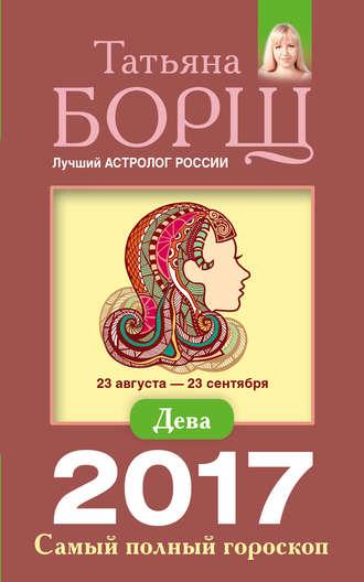 Татьяна Борщ, Дева. Самый полный гороскоп на 2017 год