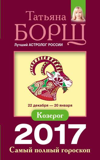 Татьяна Борщ, Козерог. Самый полный гороскоп на 2017 год