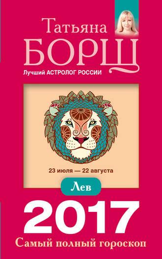 Татьяна Борщ, Лев. Самый полный гороскоп на 2017 год