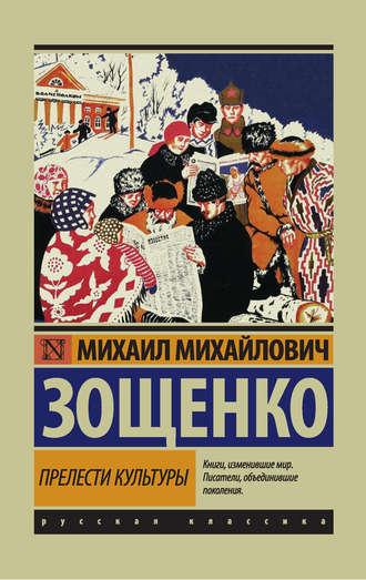 Михаил Зощенко, Прелести культуры (сборник)