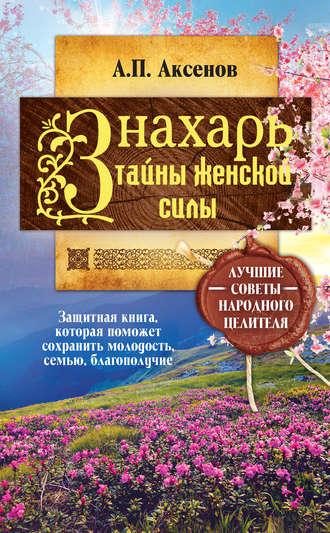 Александр Аксенов, Знахарь. Тайны женской силы
