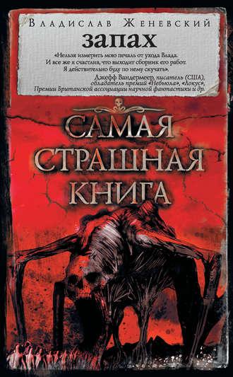 Владислав Женевский, Запах (сборник)