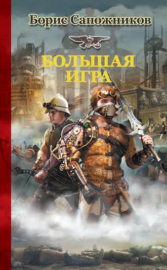 Борис Сапожников, Большая игра