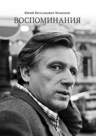 Юрий Мамлеев, Воспоминания