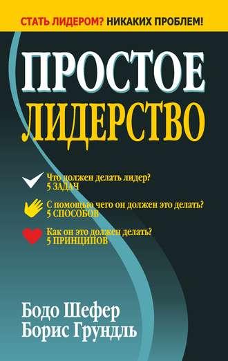 Бодо Шефер, Борис Грундль, Простое лидерство