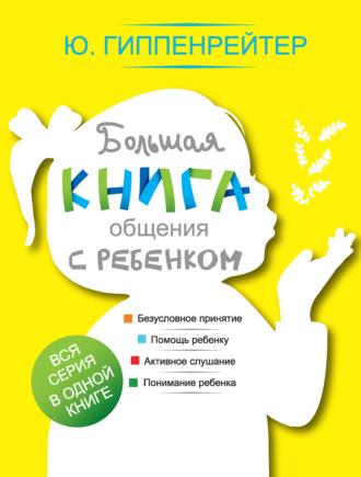 Юлия Гиппенрейтер, Большая книга общения с ребенком