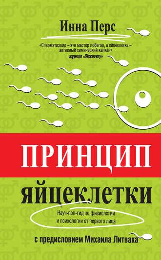 Инна Перс, Принцип яйцеклетки: науч-поп-гид по физиологии и психологии от первого лица