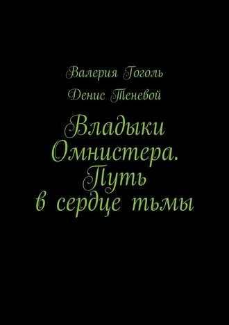 Денис Теневой, Валерия Гоголь, Владыки Омнистера. Путь всердцетьмы