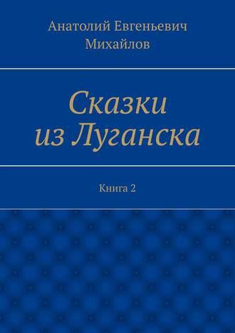 Анатолий Михайлов, Сказки изЛуганска. Книга 2