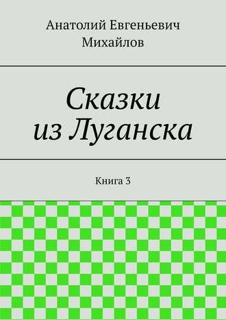 Анатолий Михайлов, Сказки изЛуганска. Книга 3