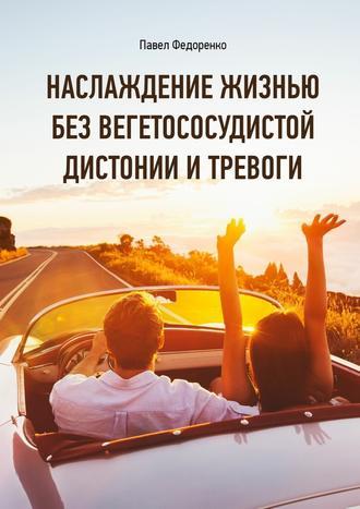 Павел Федоренко, Наслаждение жизнью без вегетососудистой дистонии и тревоги