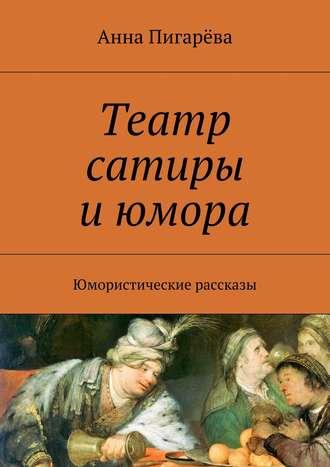 Анна Пигарёва, Театр сатиры июмора. Юмористические рассказы