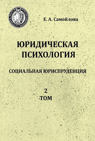 Екатерина Самойлова, Юридическая психология. Социальная юриспруденция. 2том