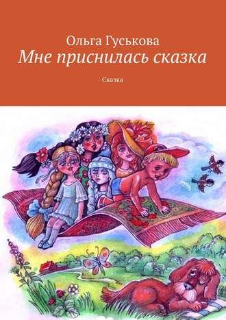 Ольга Гуськова, Мне приснилась сказка. Сказка