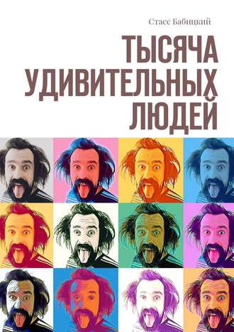 Стаcc Бабицкий, Тысяча удивительных людей