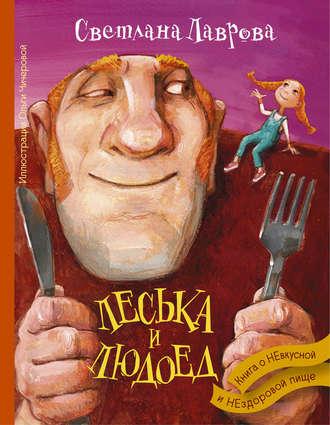Светлана Лаврова, Леська и людоед