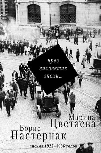 Борис Пастернак, Марина Цветаева, Чрез лихолетие эпохи… Письма 1922–1936 годов