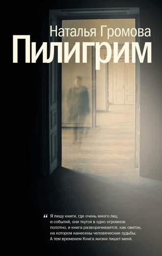 Наталья Громова, Пилигрим (сборник)