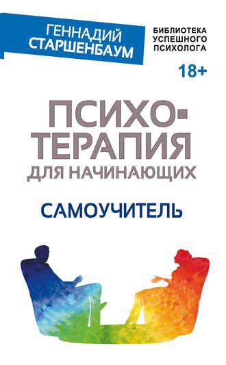 Геннадий Старшенбаум, Психотерапия для начинающих. Самоучитель
