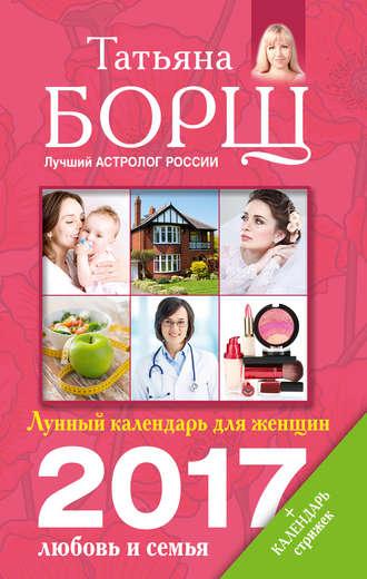 Татьяна Борщ, Лунный календарь для женщин на 2017 год. Любовь и семья