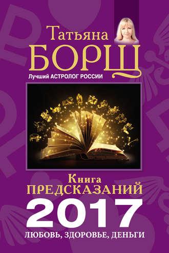 Татьяна Борщ, Книга предсказаний на 2017 год. Любовь, здоровье, деньги