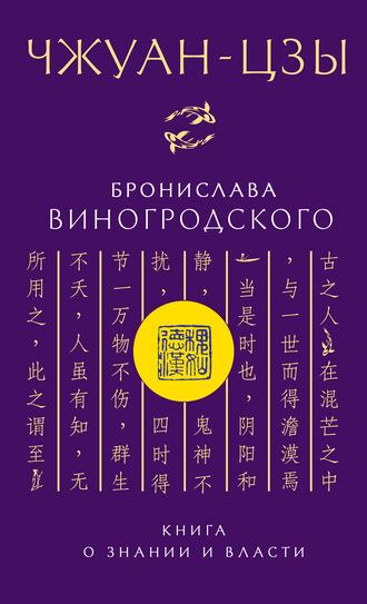 Бронислав Виногродский, Чжуан-цзы Бронислава Виногродского. Книга о знании и власти