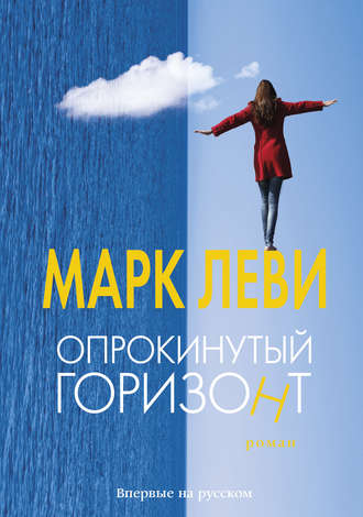 Марк Леви, Опрокинутый горизонт