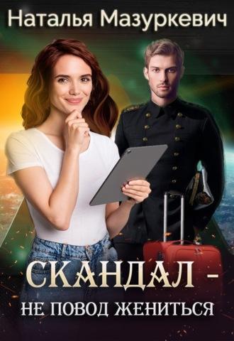 Наталья Мазуркевич, Скандал – не повод жениться!