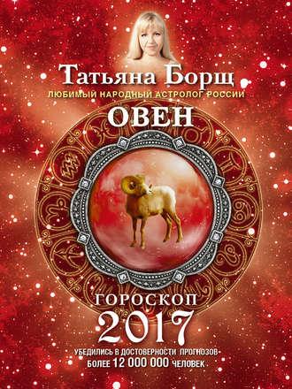 Татьяна Борщ, Овен. Гороскоп на 2017 год