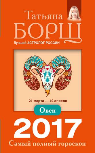 Татьяна Борщ, Овен. Самый полный гороскоп на 2017 год
