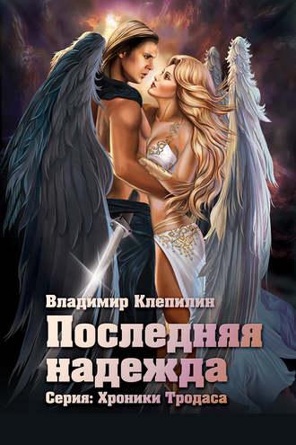 Владимир Клепилин, Последняя надежда