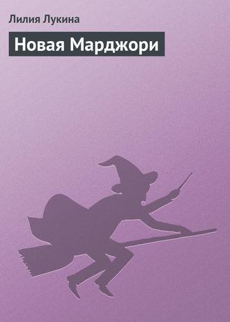 Лилия Лукина, Новая Марджори