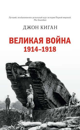 Джон Киган, Великая война. 1914–1918