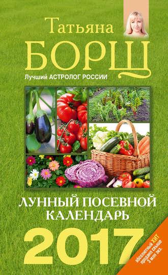 Татьяна Борщ, Лунный посевной календарь на 2017 год