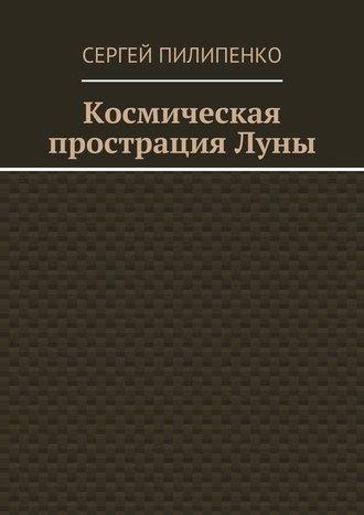 Сергей Пилипенко, Космическая прострацияЛуны