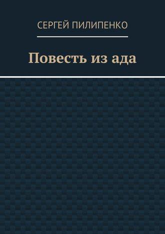 Сергей Пилипенко, Повесть изада