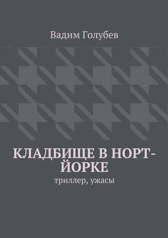 Вадим Голубев, Кладбище вНорт-Йорке. Триллер, ужасы