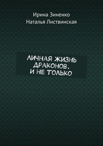 Ирина Зиненко, Наталья Листвинская, Личная жизнь драконов. Инетолько