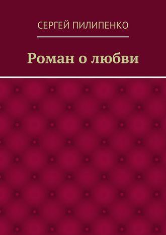 Сергей Пилипенко, Роман олюбви