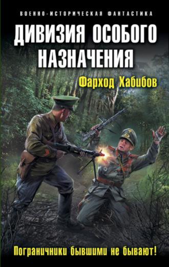 Фарход Хабибов, Дивизия особого назначения. Пограничники бывшими не бывают!