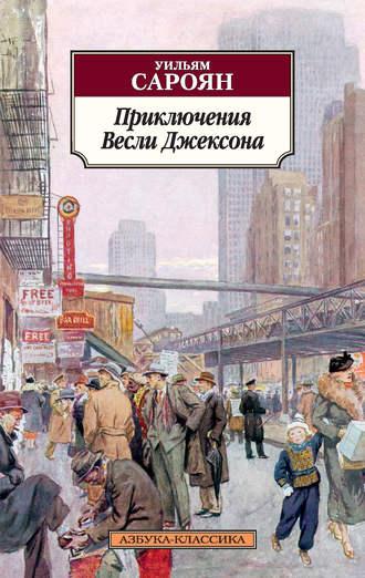 Уильям Сароян, Приключения Весли Джексона