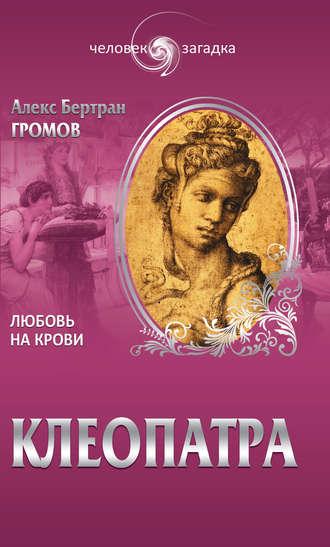 Алекс Бертран Громов, Клеопатра. Любовь на крови