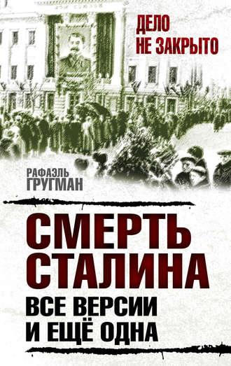 Рафаэль Гругман, Смерть Сталина. Все версии. И ещё одна