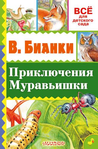 Виталий Бианки, Приключение Муравьишки (сборник)