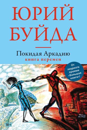 Юрий Буйда, Покидая Аркадию. Книга перемен