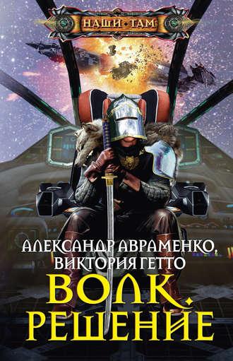 Александр Авраменко, Виктория Гетто, Волк. Решение