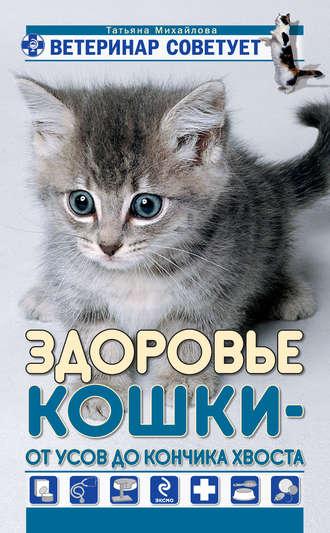 Татьяна Михайлова, Здоровье кошки от усов до кончика хвоста