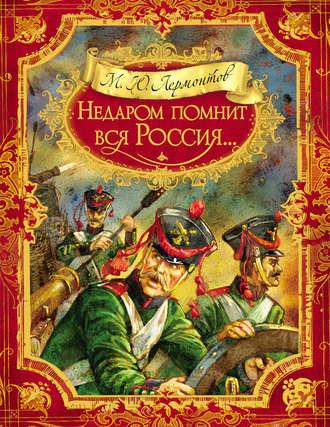 Михаил Лермонтов, Недаром помнит вся Россия… (сборник)