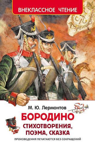 Михаил Лермонтов, Бородино (сборник)