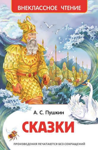 Александр Пушкин, Сказки
